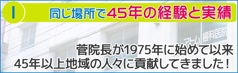 1,同じ場所で45年の経験と実績。菅院長が1975年に始めて以来、45年以上地域の人々に貢献してきました!